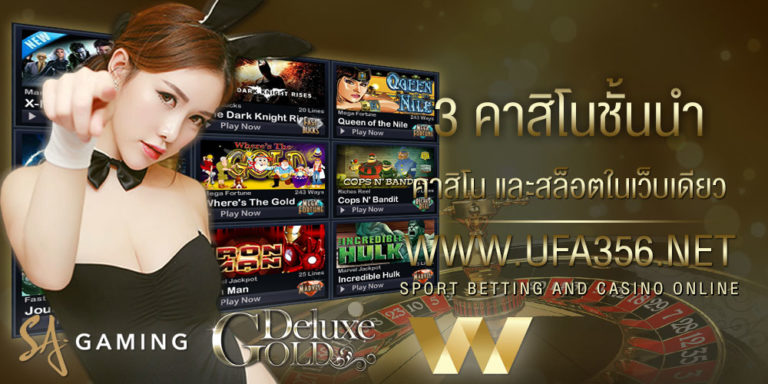 Top Guide of Best Football Betting UFA356